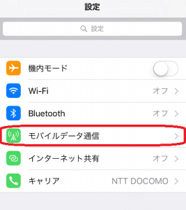 bluetoothテザリング(iPhoneとiPad・iPad mini)